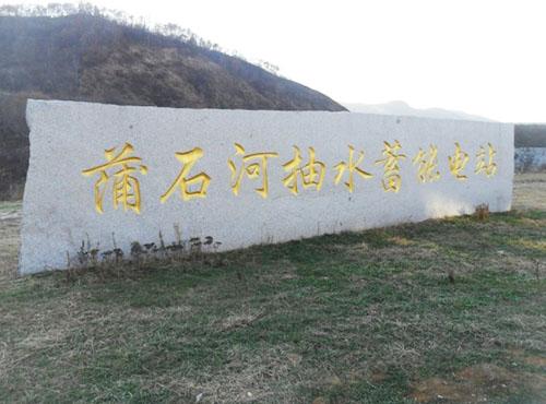 丹东蒲石河电厂