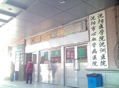 沈阳沈洲医院