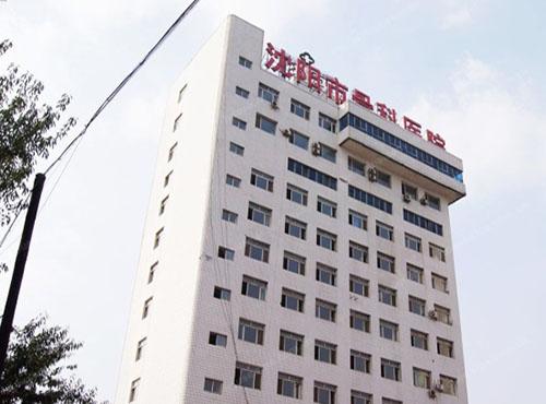 沈阳骨科医院