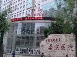 沈阳医大二院(盛京医院)