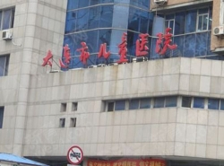 Childrens hospital in dalian