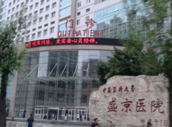 Shenyang university second hospital (shengjing hospital)
